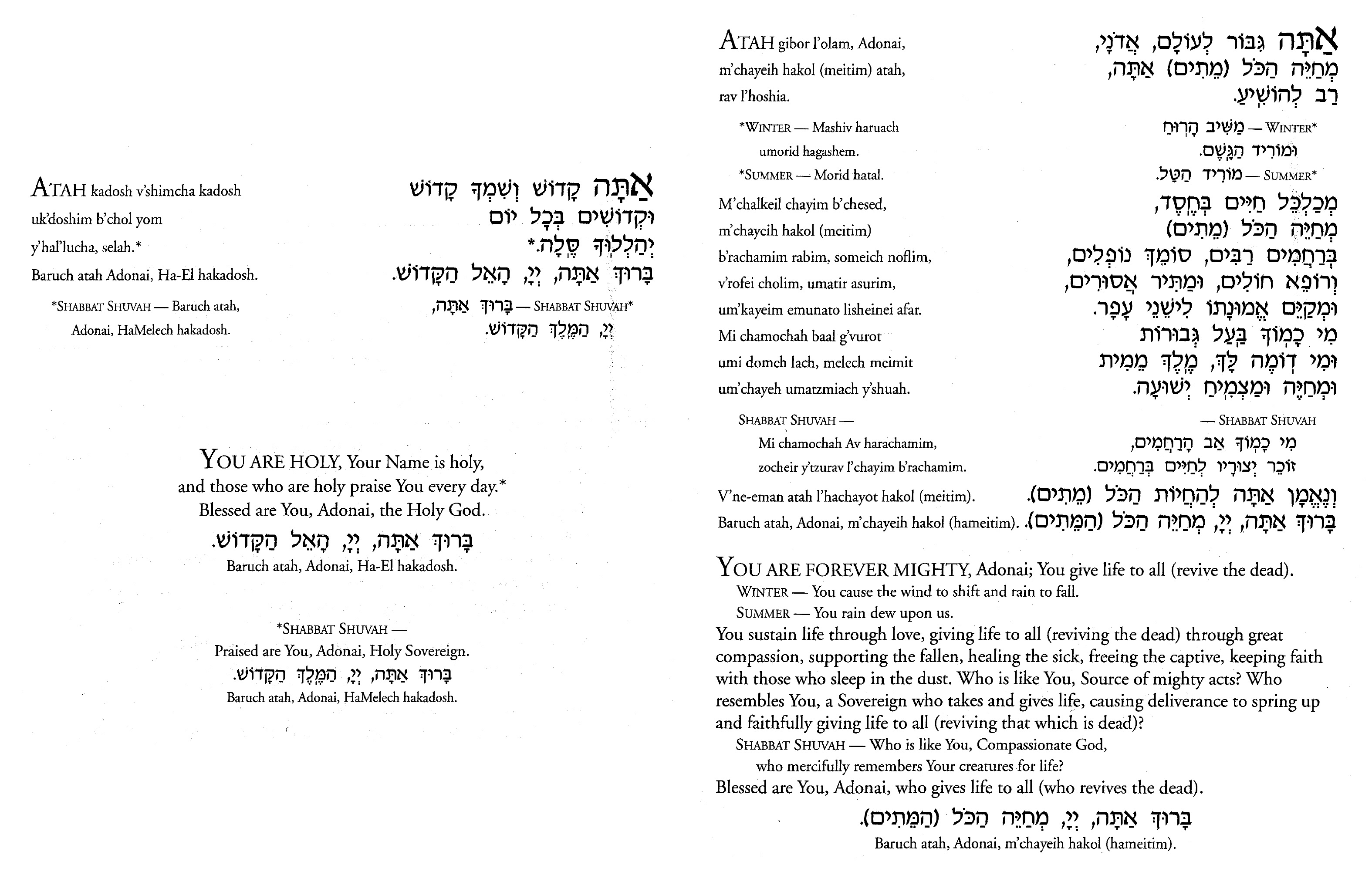 Prayers - Temple Sinai